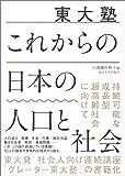 東大塾 これからの日本の人口と社会