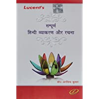 Lucent's Sampurna Hindi Vyakaran Aur Rachna