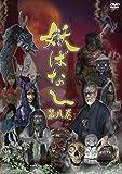 妖ばなし 第8巻 [DVD]