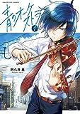 青のオーケストラ (1) (裏少年サンデーコミックス)