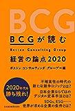 BCGが読む 経営の論点2020