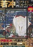 若冲 名画プライスコレクション DVD BOOK (宝島社DVD BOOKシリーズ)