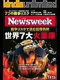 週刊ニューズウィーク日本版 「特集:戦争リスクで読む国際情勢世界7大火薬庫」〈2018年11月13日号〉 [雑誌]