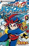 フューチャーカード バディファイト(1) (てんとう虫コミックス)