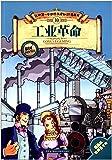 我的第一本世界历史知识漫画书10:工业革命(漫画版)
