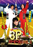 小島×狩野×エスパー 3P(スリーピース) VOL.1 [DVD]
