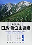 アルペンガイド9 白馬・後立山連峰 (ヤマケイアルペンガイド)
