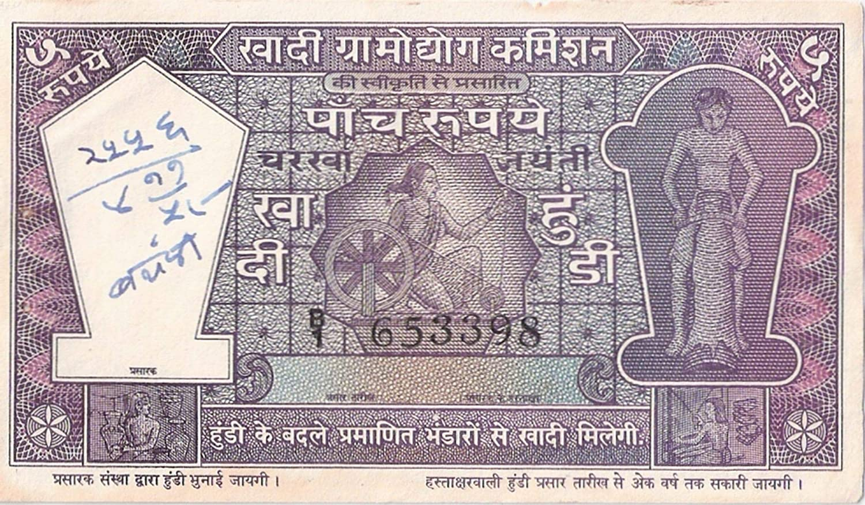 India Khadi Hundi 5 Rupees Gandhi Theme Charkha Jayanti