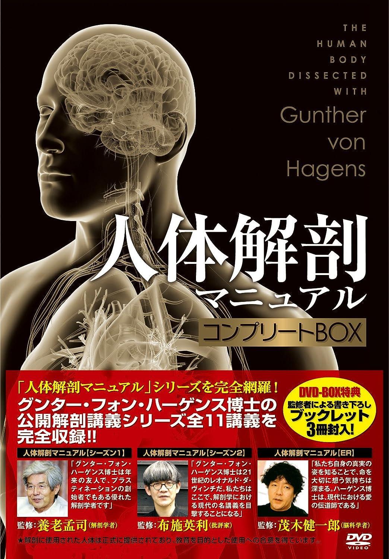 人体解剖マニュアル コンプリートBOX [DVD] B00J3NDI54