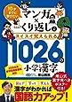 10才までに学びたい マンガ×くり返しでスイスイ覚えられる 1026の小学漢字