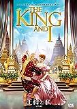 王様と私(2枚組) [DVD]