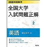 2020年受験用 全国大学入試問題正解 2 英語(国公立大編)