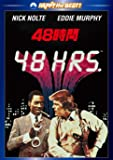 48時間 [DVD]