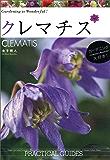 クレマチス CLEMATIS (ガーデニング大好き)
