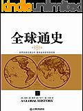 全球通史(上册) 彩插精装版(完整讲述从史前到21世纪全球文明互动的故事,阅读世界历史的首选读本。)