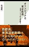 オリンピックと東京改造~交通インフラから読み解く~ (光文社新書)