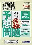 静岡県公立高校入試予想問題平成29年春受験用
