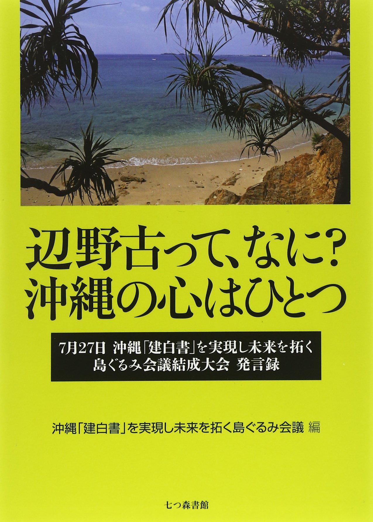 Download Henoko tte nani okinawa no kokoro wa hitotsu : shichigatsu nijūshichinichi okinawa kenpakusho o jitsugen shi mirai o hiraku shimagurumi kaigi kessei taikai hatsugenroku pdf epub