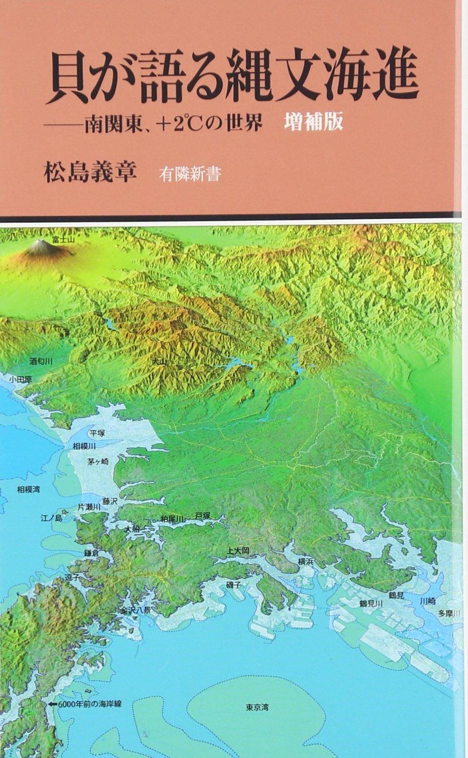 進 地図 海 縄文