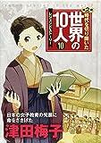 第10巻 津田梅子: レジェンド・ストーリー