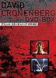 デヴィッド・クローネンバーグ DVD-BOX