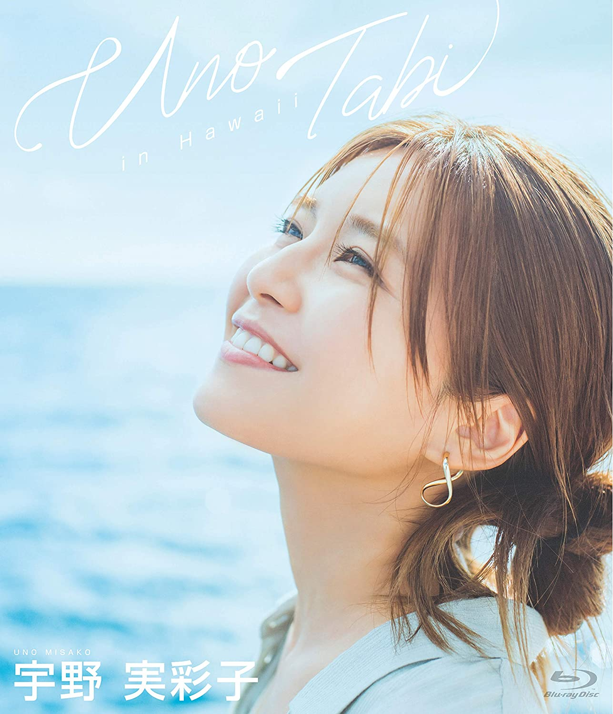 AAA 宇野実彩子 Uno Misako さん グラビア作品リスト