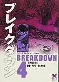 ブレイクダウン (4) (リイド文庫)