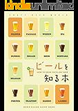 ビールを知る本