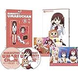 干物妹! うまるちゃん vol.2 (初回生産限定版) [Blu-ray]