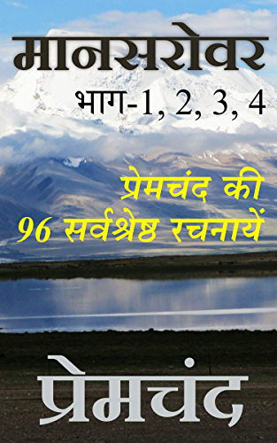मानसरोवर भाग 1 4: Mansarovar Part 1 4 (Premchand Short Stories Book 7) (Hindi Edition)
