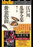 黄金仮面~江戸川乱歩全集第7巻~ (光文社文庫)