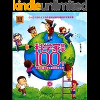科学家故事100个(4) (春风注音,aoe,名家名作)