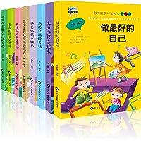 全套8册 影响孩子一生的心灵鸡汤 儿童文学校园小学初中学生读物课外阅读作文图书少儿童书籍影响孩子一生的必读书8-10-15岁课外书