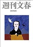 週刊文春 1月19日号[雑誌]