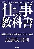 仕事の教科書【分冊版・8】 脳科学を活用した会話&コミュニケーション術