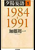 夕陽妄語1 1984‐1991 (ちくま文庫)