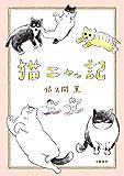 猫ニャッ記 (文春e-book)