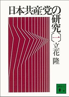 Amazon.co.jp: 日本共産党(新...