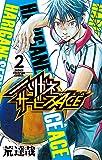 ハリガネサービスACE(2) (少年チャンピオン・コミックス)