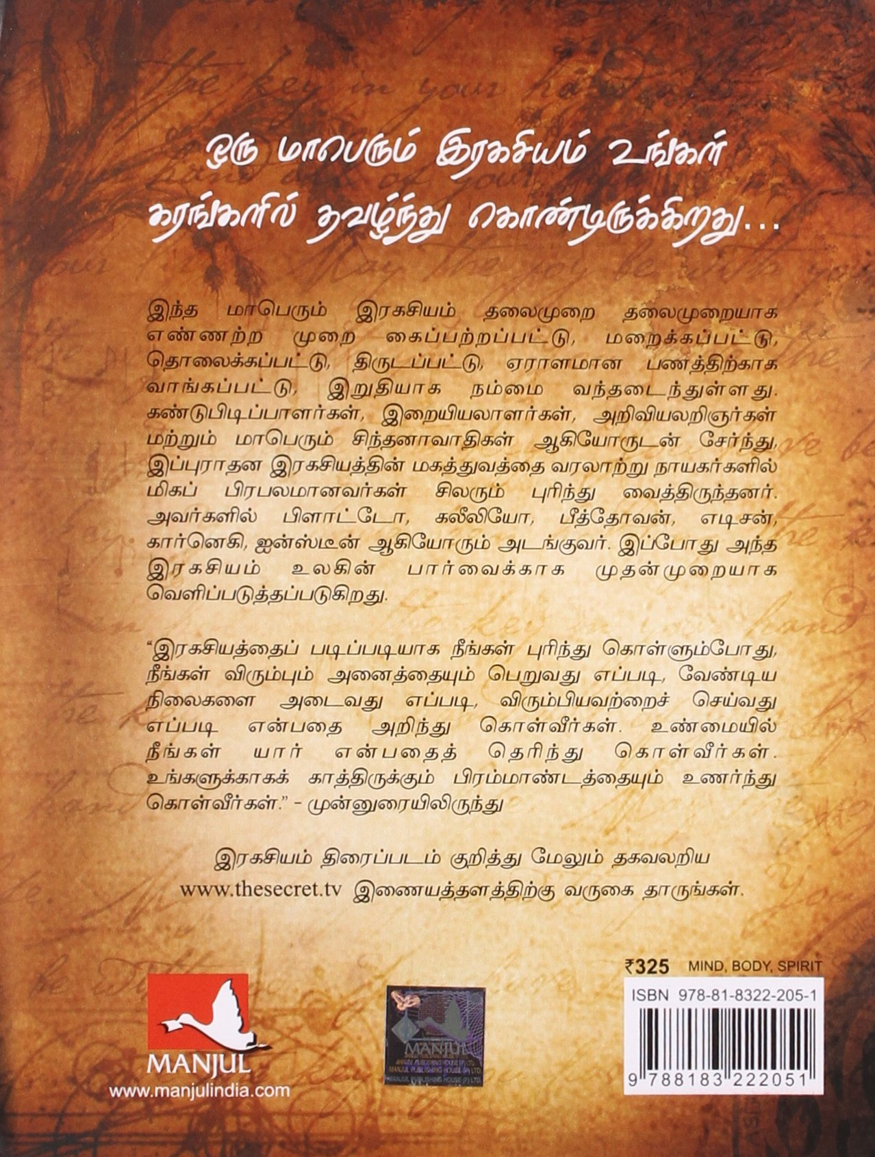 The Secret Tamil Language Amazoncouk Byrne Rhonda Yes