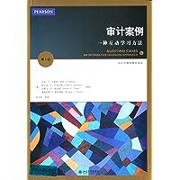 会计学精选教材译丛·审计案例:一种互动学习方法(第5版)
