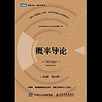 概率导论 第2版·修订版 (图灵数学·统计学丛书)