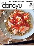 dancyu(ダンチュウ) 2019年12月号 「鮭とサーモン。イクラもね!」
