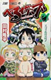 べるぜバブ 21 (ジャンプコミックス)