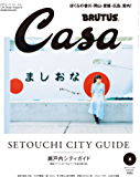 Casa BRUTUS(カーサ ブルータス) 2018年 8月号 [瀬戸内シティガイド] [雑誌]