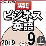 NHK「実践ビジネス英語」2019.09月号 (上)
