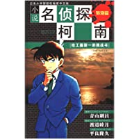 小说名侦探柯南(特别篇)·给工藤新一的挑战书:分别之前的序章(中文版)