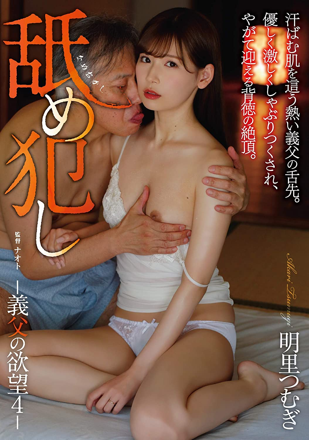 [ATID-379] (English subbed) Licking R**e A Father-In-Law's Lust 4 Tsumugi Akari