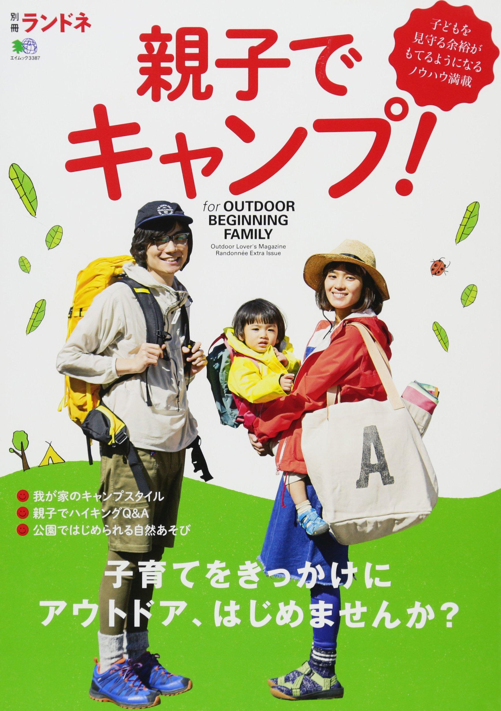 「 親子でキャンプ!」(エイ出版社)