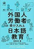 外国人労働者受け入れと日本語教育